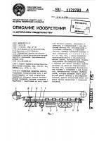 Патент 1172793 Подвесная канатная дорога