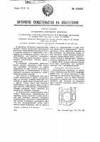 Патент 43080 Синхронный реактивный двигатель