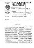 Патент 872147 Кантователь