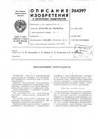 Патент 264397 Впрыскивающий пароохладитель
