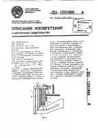 Патент 1201960 Статор электрической машины