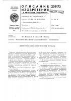 Патент 209173 Дифференциально-бесступенчатая передача