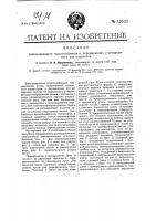 Патент 19531 Взвешивающее приспособление к передвижному углеподьемнику для паровозов