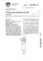 Патент 1697596 Статор вихревой машины