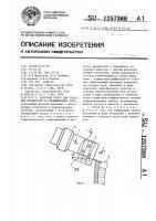 Патент 1257368 Бортовой отсос для удаления вредностей из промышленных ванн