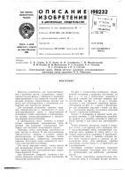 Патент 198232 Патент ссср  198232