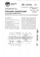 Патент 1379143 Коробка передач