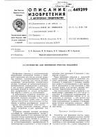 Патент 449399 Устройство для финишной очистки подложек