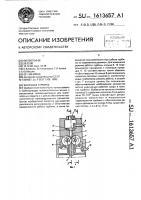 Патент 1613657 Вихревая турбина