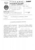 Патент 514047 Рыхлитель волокнистого материала