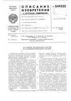 Патент 549222 Способ изготовления изделий из труднодеформируемых сплавов