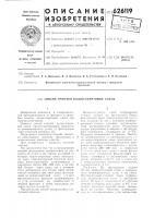 Патент 626119 Способ очистки водно-спиртовой смеси