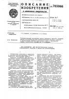 Патент 765066 Устройство для диагностирования тормоза транспортного средства и способ его использования