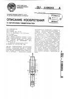 Патент 1108241 Скважинный штанговый насос