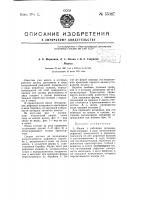 Патент 55387 Мялка
