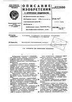 Патент 822890 Устройство для измельчения материалов
