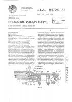 Патент 1837003 Способ односторонней дуговой автоматической сварки и устройство для его осуществления