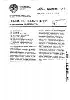 Патент 1372628 Устройство для приема биимпульсного сигнала