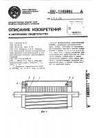 Патент 1105981 Магнитопровод электрической машины