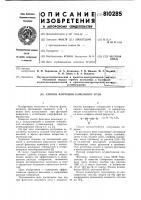 Патент 810285 Способ флотации каменного угля