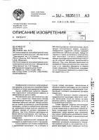 Патент 1835111 Сердечник статора электрической машины