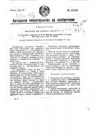 Патент 25343 Молотилка для кедрового ореха
