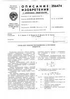 Патент 356474 Стенд для поверки расходомеров и счетчиковжидкости