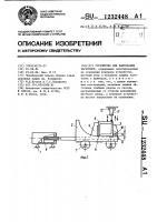 Патент 1232448 Устройство для кантования заготовок