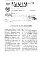 Патент 343978 Способ получения натриевой соли 6-