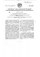 Патент 14795 Электрическая асинхронная машина