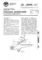 Патент 1598906 Зерноуборочный комбайн
