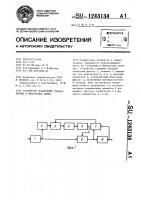 Патент 1243134 Устройство подавления узкополосных и импульсных помех
