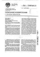Патент 1740164 Устройство для изготовления профильных облицовочных панелей