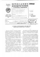 Патент 178960 Патент ссср  178960