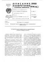 Патент 211021 Устройство для отжима влаги из вымоченных стеблей лубяных культур