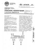 Патент 1474379 Взаимосвязанная система автоматического регулирования прямоточного котла