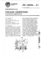 Патент 1360944 Кантователь