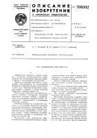 Патент 709302 Кольцевой кантователь