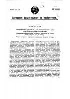 Патент 22126 Электрический указатель для мнемонических схем в распределительных устройствах