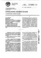 Патент 1716501 Устройство для ввода информации