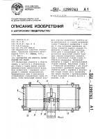 Патент 1299763 Кантователь для поворота рамных изделий при сварке