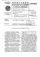 Патент 884905 Горелка для сварки плавящимся электродом