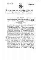 Патент 68692 Станок для изготовления шлакобетонных камней и т.п. изделий