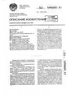 Патент 1696650 Экскаватор-траншеекопатель