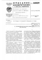 Патент 440229 Автоматическая поточная линия для наплавки