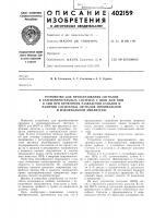 Патент 402159 Патент ссср  402159
