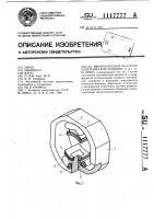 Патент 1117777 Явнополюсный индуктор электрической машины