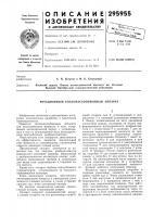 Патент 295955 Ротационнбш тепломассообменный аппарат