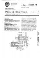 Патент 1652701 Устройство для поворота мальтийского креста