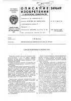 Патент 249649 Способ измерения размеров труб